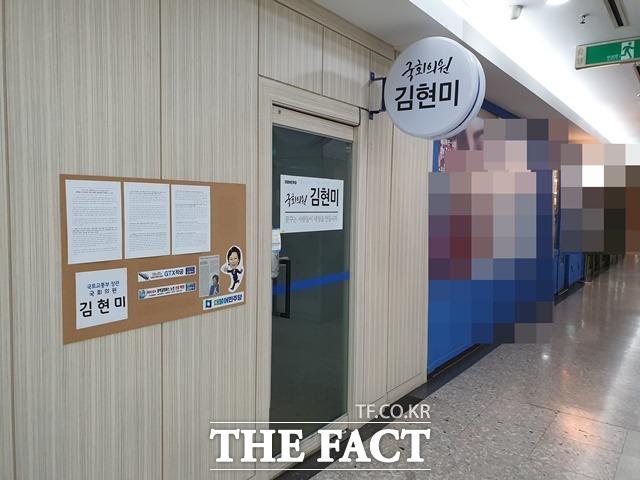 20일 오후 김현미 국토교통부 장관의 지역구 사무실이 텅 비어 있다. /허주열 기자