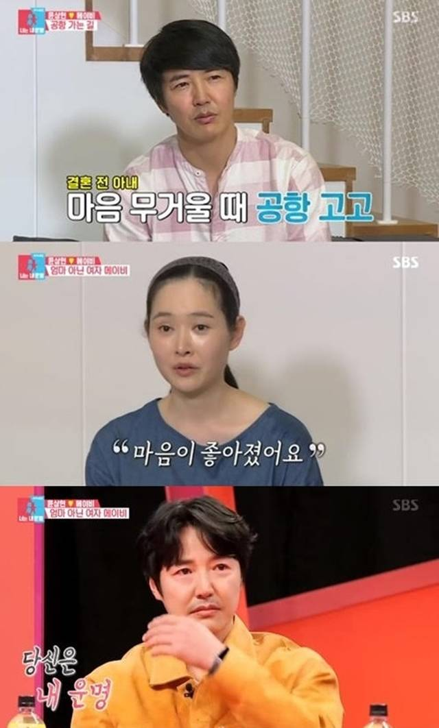 가수 메이비와 배우 윤상현 부부싸움 후 화해했다. /SBS 동상이몽2 화면 캡처