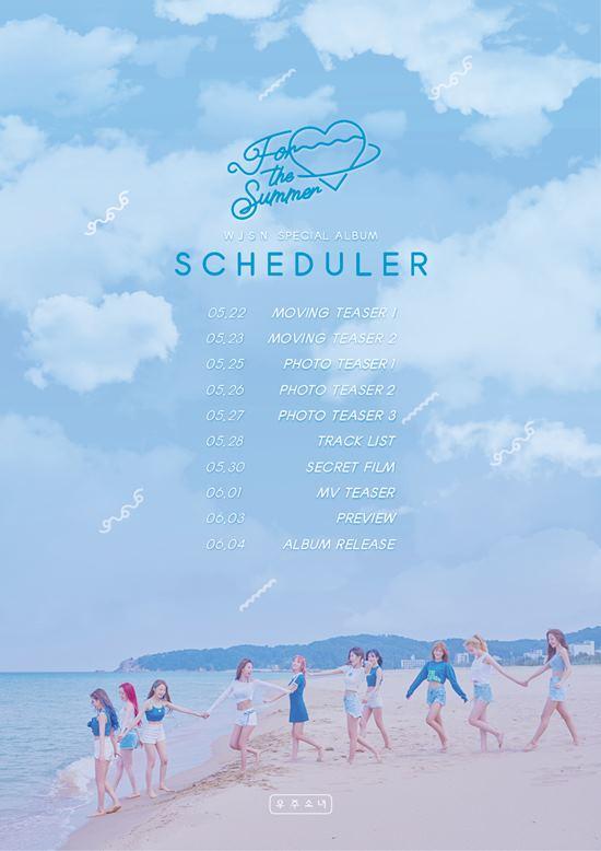우주소녀가 여름 콘셉트의 신보 포 더 썸머를 발매할 예정이다. /스타쉽 엔터테인먼트