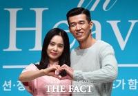 [TF포토] '기부 천사' 정혜영-션, '사랑 듬뿍 손하트'