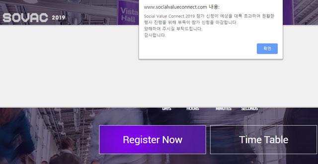 SOVAC 사무국은 지난 21일 홈페이지에 참가 신청이 예상을 대폭 초과, 제한된 공간에서의 원활한 행사 진행을 위해 부득이 참가 신청을 조기 종료한다는 안내문을 게시했다. /SOVAC 홈페이지 캡처
