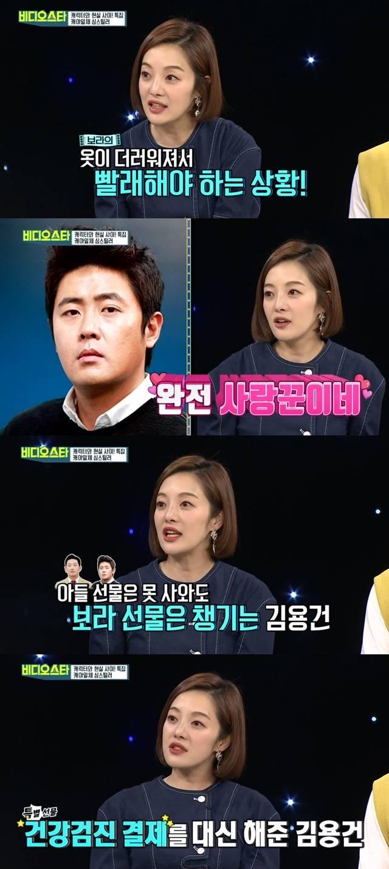 배우 황보라와 남자친구인 영화제작자 차현우와의 연애사를 공개했다.  /MBC '비디오스타' 화면 캡처