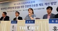 [TF포토] '효과적인 과학인재 양성을 위한 한림원탁토론회'