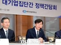 [TF포토] 대기업 CEO 만난 김상조 공정거래위원장