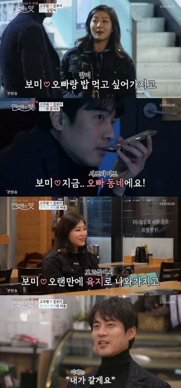 고주원과 김보미가 시즌1에 이어 시즌2에서 못 다한 이야기를 풀어놨다.  /TV조선 '연애의 맛' 시즌2 캡처