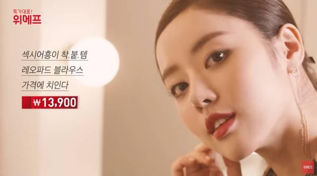 폭행 논란에 휩싸인 배우 한지선이 폭행 사건이 발생한 지 한 달 여 만에 위메프와 광고 모델로 계약한 사실이 알려지자 위메프에도 불똥이 튀고 있다. /위메프 광고 캡처