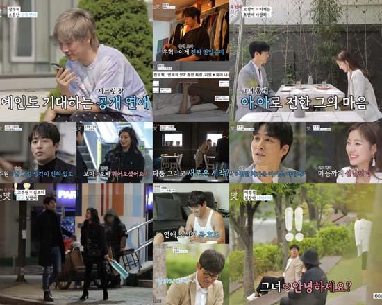 TV조선 예능프로그램 '연애의 맛 시즌2'가 지난 23일 처음 방송됐다.  /TV조선 '연애의 맛' 시즌2 캡처