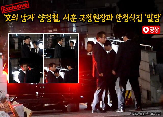 양 원장은 서 국정원장의 차량이 떠날 때까지 한참을 식당 밖에서 서 있었다. 양 원장이 서 국정원장의 경호차를 바라보고 있다. /이철영 기자