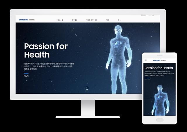 삼성바이오에피스 홈페이지 새 단장, 이미지 개선? 상장 준비? 추..