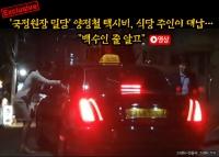 [단독] '국정원장 밀담' 양정철 택시비, 식당 주인이 대납…'백수인 줄 알고'(영상)