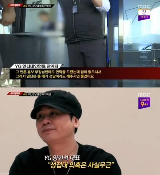 스트레이트는 양현석이 성 접대를 한 적 있다는 의혹을 제기했다. /MBC 스트레이트 방송 캡처