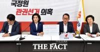 [TF포토] '국정원 관권선거 의혹' 대책 회의 갖는 자유한국당