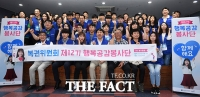 [TF포토] 홍진영과 함께 하는 제12기 행복공감봉사단 행사