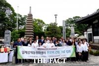 [TF포토] 민족화해협력범국민협의회, '일제강제동원희생자 추모비 건립 진행'