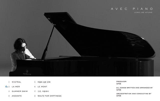정재형의 Avec Piano에는 바다, 미풍, 산 등을 표현한 테마를 다룬 여덟 트랙으로 구성됐다. /안테나뮤직