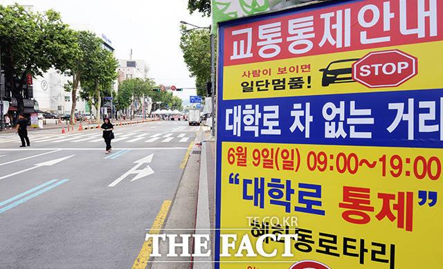 9일 오전 서울 종로구 대학로 일대에 차 없는 거리 행사가 열린 가운데 이화사거리에서 혜화동로터리 방면으로 차량이 통제되고 있다. /이선화 기자