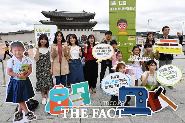 국제구호개발 NGO 굿네이버스의 아동노동 근절을 위한 캠페인이 10일 오전 서울 종로구 광화문 북측광장에서 열린 가운데 참가자들이 퍼포먼스를 펼친 뒤 기념촬영을 하고 있다. /남용희 기자