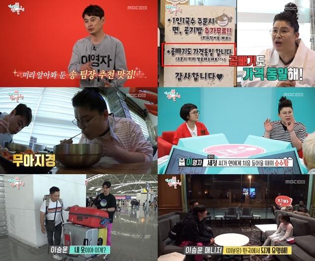 MBC 예능프로그램 전지적 참견 시점 시청률이 반토막이 났다. /MBC 전지적 참견 시점 화면 캡처