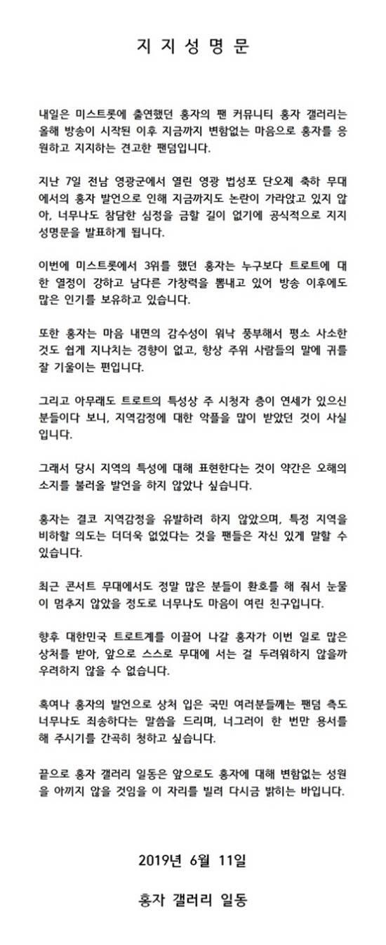 트로트 가수 홍자 팬들이 지지 성명문으로 홍자를 위로했다. /홍자 갤러리