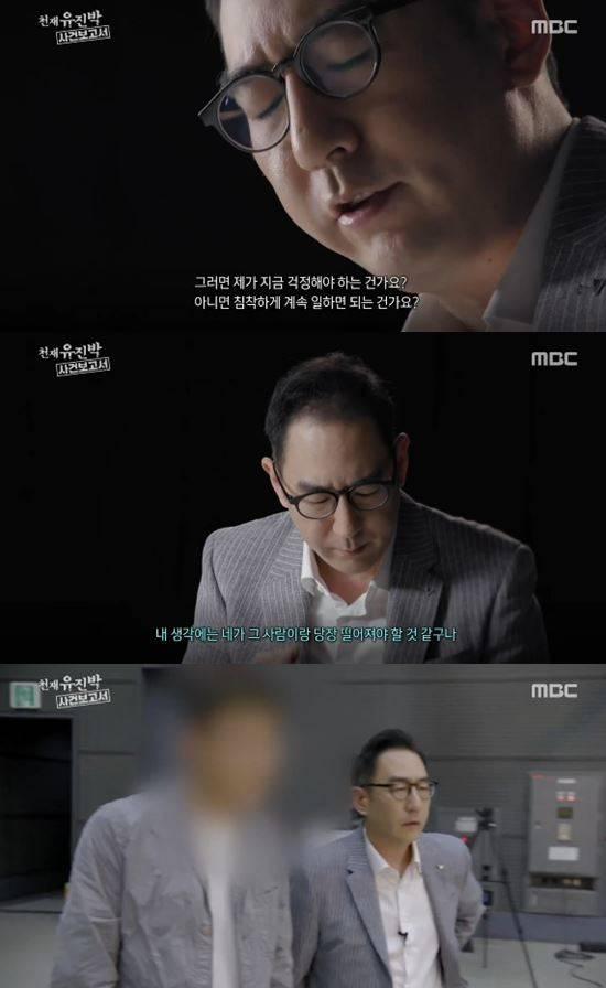 유진박은 제작진의 말을 듣고 홀로서기를 결심했다.  /MBC 스페셜 방송 캡처