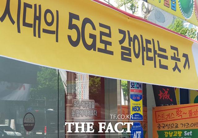 5G 가입자가 갈수록 늘어나고 있지만, 품질은 전혀 개선되지 않고 있다는 고객 불만이 이어지고 있다. /이성락 기자
