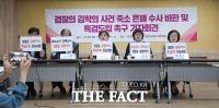 [TF포토] '김학의 사건 축소 수사한 검찰은 공범이다!'