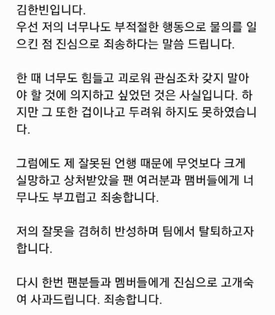 비아이가 아이콘에서 탈퇴하기로 하며 마약 논란에 대해 사과했다. /비아이 인스타그램