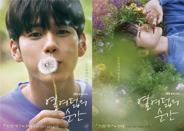 옹성우가 출연하는 새 드라마 열여덟의 순간 티저가 공개됐다. /드라마하우스, 키이스트