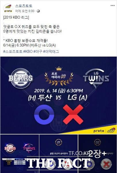 스포츠토토 공식 페이스북, '예측의 신' 이벤트 페이지.