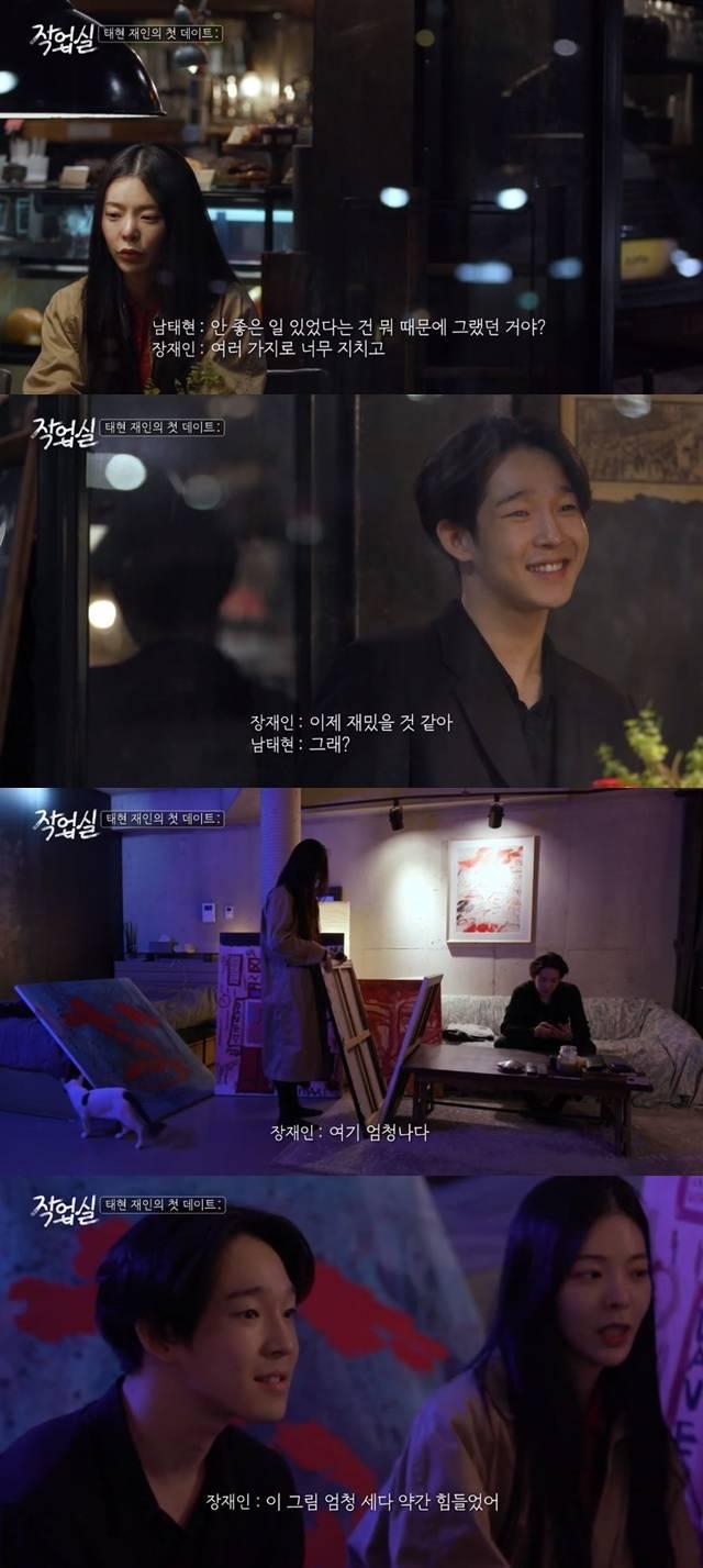 가수 장재인과 남태현이 결별했지만 tvN 예능프로그램 작업실에서 데이트하는 모습이 공개됐다. /tvN 작업실 화면 캡처