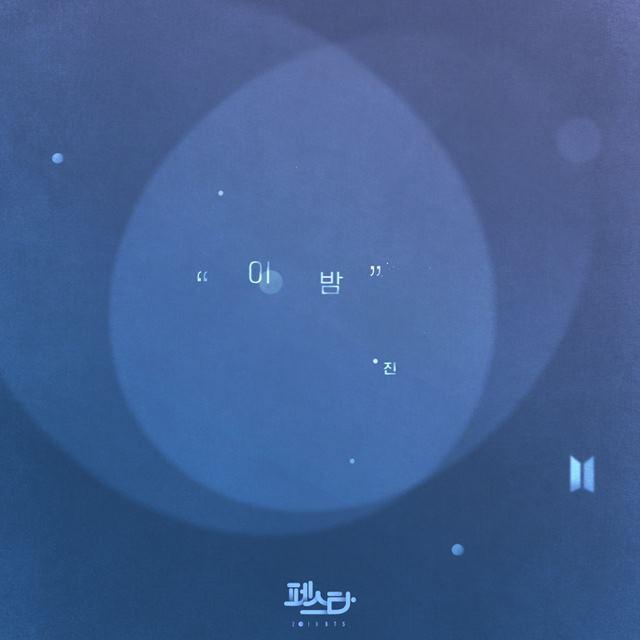 진은 데뷔 6주년을 맞아 처음으로 자작곡 이 밤을 공개했다. /빅히트 엔터테인먼트 페이스북