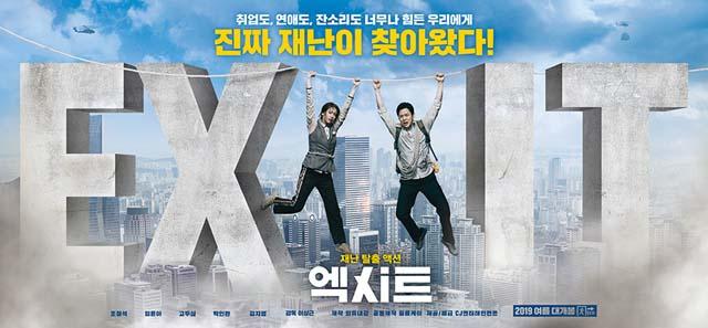 영화 엑시트는 재난 탈출 액션 영화로, 올 여름에 개봉한다. /CJ엔터테인먼트 제공