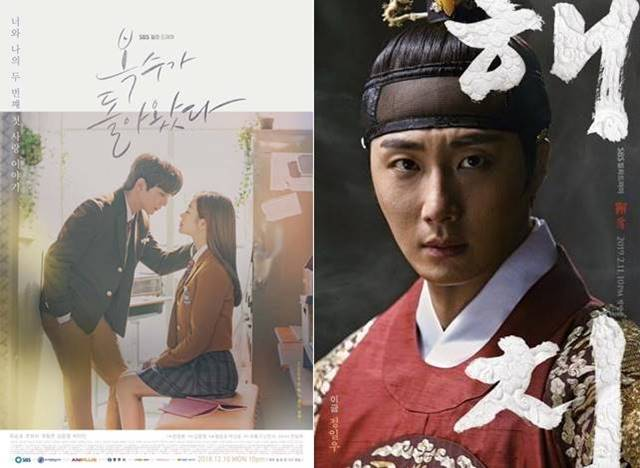 올해 상반기, SBS 방영된 월화드라마 복수가 돌아왔다와 해치 /SBS 제공