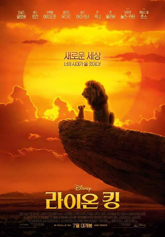 영화 라이온 킹이 오는 7월 17일 한국에서 개봉한다. /월트디즈니컴퍼니 코리아 제공