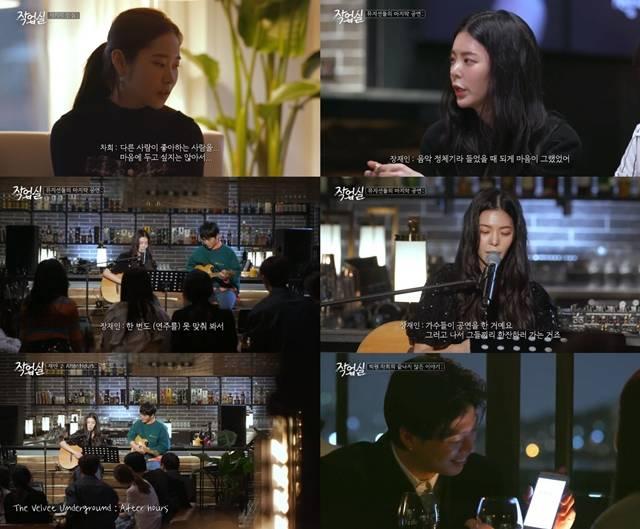 tvN 예능프로그램 작업실에서 양다리 논란을 빚은 남태현이 통편집됐다. /tvN 작업실 화면 캡처