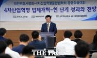 [TF포토] 환영사 하는 이찬희 대한변협 회장