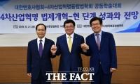 [TF포토] 대한변협, '4차 산업혁명과 법제개혁' 학술대회 주최