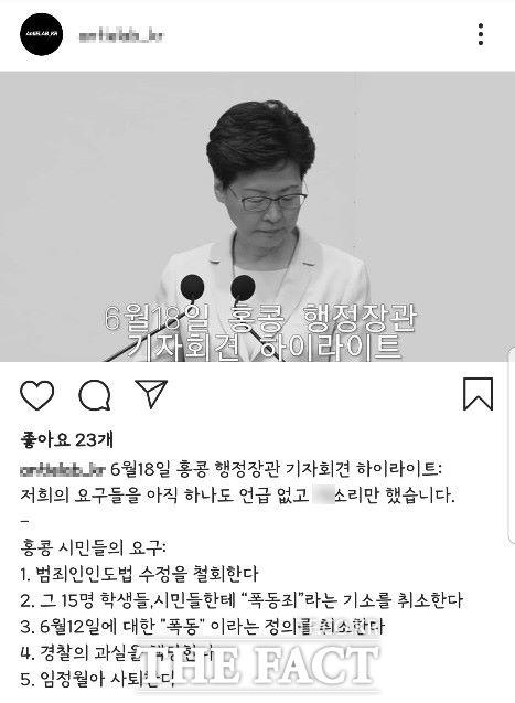 한국 예능과 드라마로 한국어를 배운 홍콩인 J와 S는 지난 12일부터 홍콩 범죄자 인도법과 관련한 현황을 한국어로 전하는 인스타그램 계정을 만들어 운영 중이다. /인스타그램 캡처