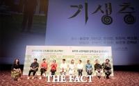 [TF포토] '900만 돌파!'…관객과 만난 영화 '기생충'의 주역들