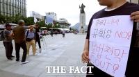 [TF포토] '불법 천막 OUT!'…우리공화당에 맞선 1인 시위