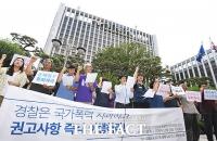 [TF포토] '경찰 인권침해 사과 촉구'...피해자들 경찰청장 면담 요구