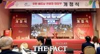 [TF포토] '주한 베트남 관광청 대표부' 개청식 및 현판식