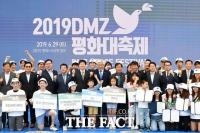 [TF포토] '2019 DMZ 평화대축제' 개최