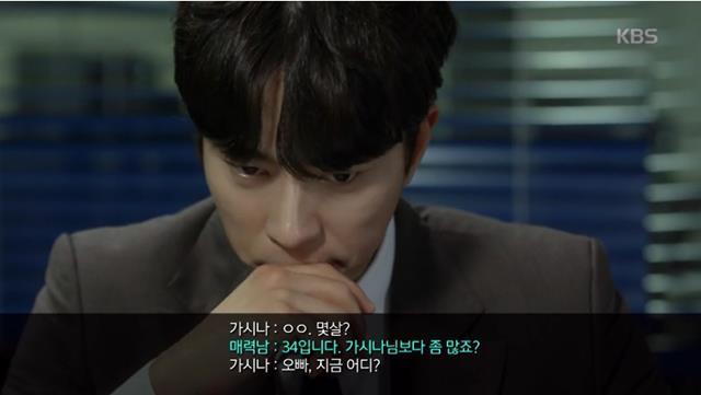 채팅앱을 이용한 청소년 대상 범죄를 수사하는 검찰이 등장하는 KBS 드라마 마녀의 법정의 한 장면./KBS 캡처