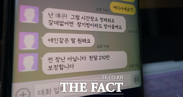 한 40대 남성이 18세 여성으로 모 채탱앱에 가입한 <더팩트> 취재진에게 성매매를 제의하고 있다. /송주원 인턴기자