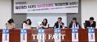 [TF포토] '혐오표현 시대, 개선 방안 논의 정책토론회'