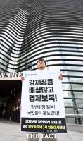 [TF사진관] 일본 무역 보복에 확산되는 '재팬 보이콧'