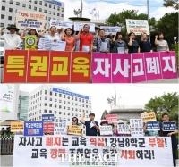 [TF포토] 서울 자사고 8교 취소, '자사고 폐지' 찬반 엇갈린 시민들
