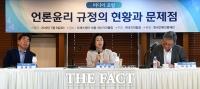 [TF포토] '언론윤리 규정의 현황과 문제점은?'
