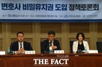 [TF포토] '변호사 비밀유지권' 정책 논의 토론회